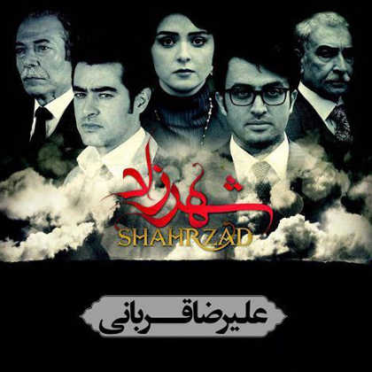 Alireza-Ghorbani-Shahrzad2
