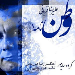 دانلود آهنگ جدید علیرضا قربانی به نام وطن نامه 1