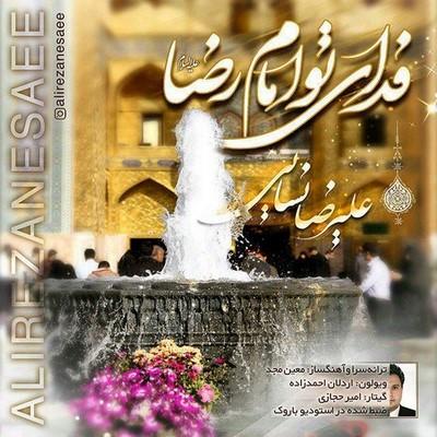 دانلود آهنگ جدید علیرضا نسایی به نام فدای تو امام رضا