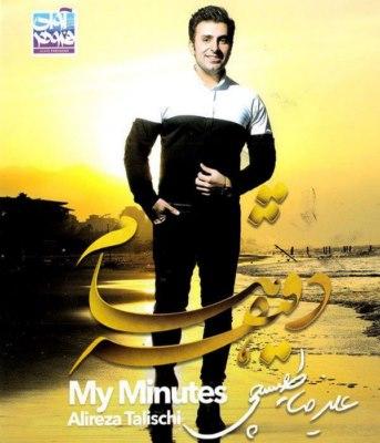 دانلود آلبوم جدید علیرضا طلیسچی با نام دقیقه هام