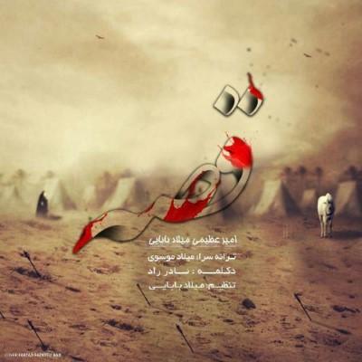 دانلود آهنگ جدید امیر عظیمی و میلاد بابایی قصه