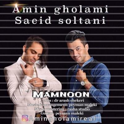 دانلود آهنگ جدید امین غلامی و سعید سلطانی ممنون