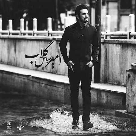 دانلود آهنگ جدید امیر عباس گلاب عشق تو
