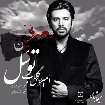 Amir-Abbas-Golab-Tavasol-420x420