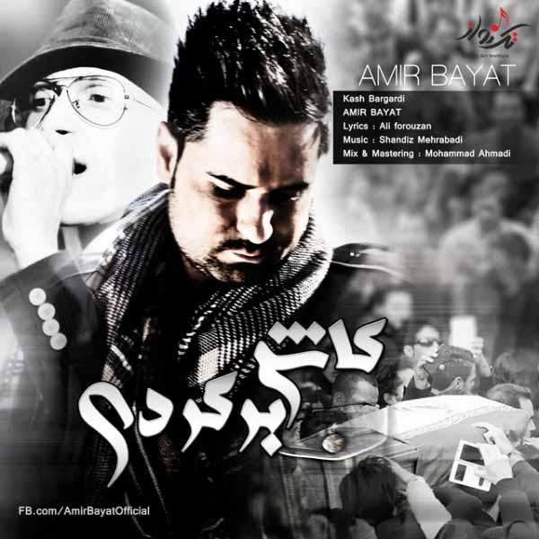 Amir Bayat Kash Bargardi دانلود آهنگ جدید امیر بیات کاش برگردی