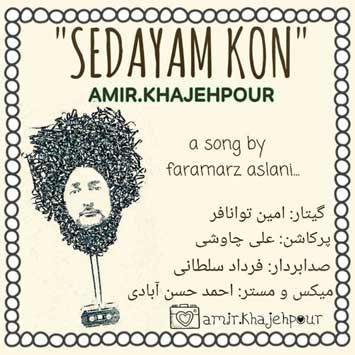 دانلود آهنگ جدید امیر خواجه پور به نام صدایم کن