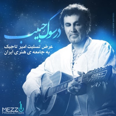 دانلود آهنگ جدید امیر تاجیک در سوگ حبیب