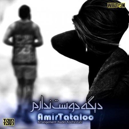 Amir-Tataloo-Dighe-Dooset-Nadaram