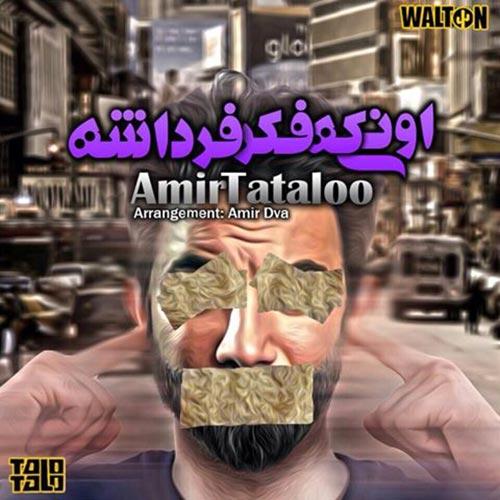Amir-Tataloo-Oni-ke-Fekre-Fardashe