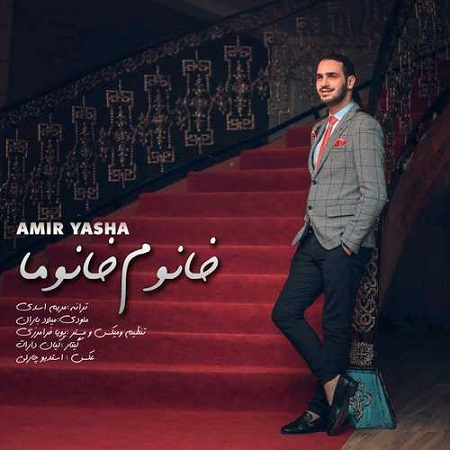 Amir-Yasha-Khanoom-Khanooma دانلود آهنگ جدید امیر یاشا خانوم خانوما