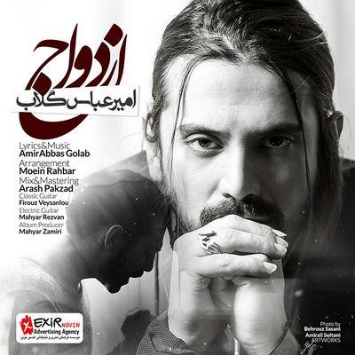 دانلود آهنگ جدید امیر عباس گلاب به نام ازدواج