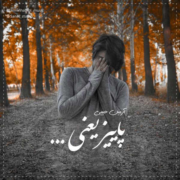 سرود جدید آرمین حبیبی به نام پاییز یعنی
