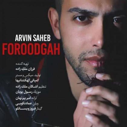 Arvin-Saheb-Foroodgah-420x420