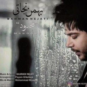 دانلود آهنگ جدید بهمن نجاتی به نام محدود