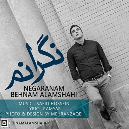 Behnam-Alamshahi-Negaranam-420x420