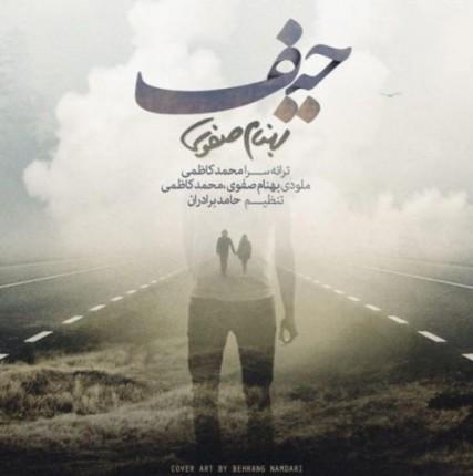 Behnam-Safavi-Heyf1-427x430