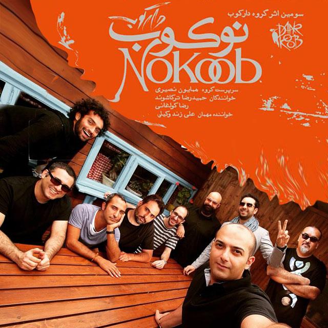 Daarkoob - Nokoob