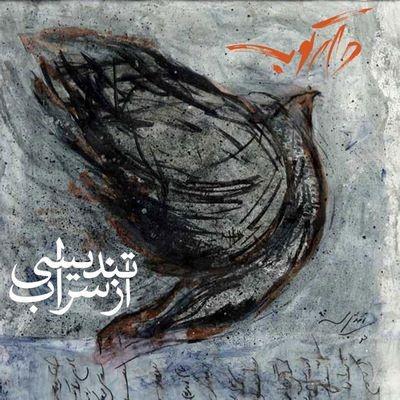 دانلود آهنگ جدید دارکوب تندیسی از سراب