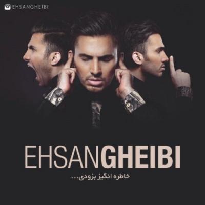 دانلود آلبوم جدید احسان غیبی خاطره انگیز