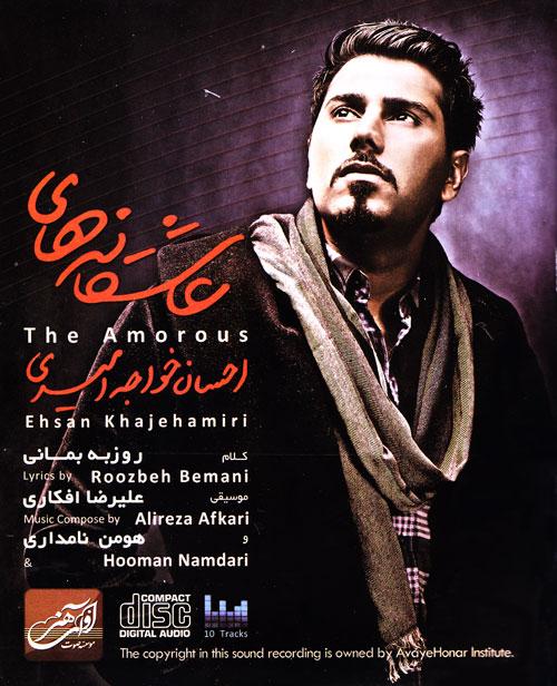 Ehsan Khaje Amiri - Asheghaneha(1)