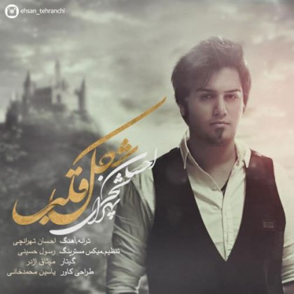 Ehsan-Tehranchi-Shekle-Ghalb1-420x420