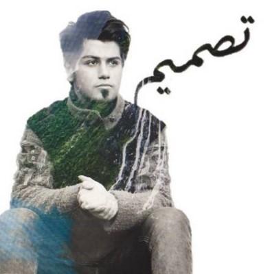 دانلود آهنگ جدید احسان تهرانچی تصمیم