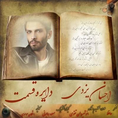 دانلود آهنگ جدید احسان یزدی به نام دایره قسمت