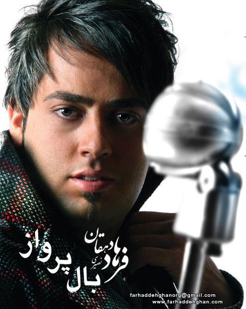 Farhad Dehghan - Bale Parvaz