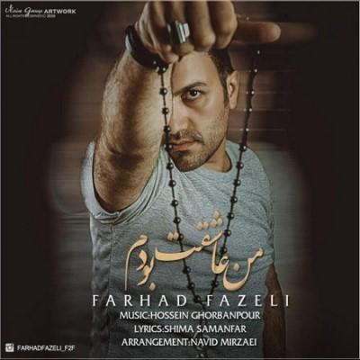 دانلود آهنگ جدید فرهاد فاضلی من عاشقت بودم