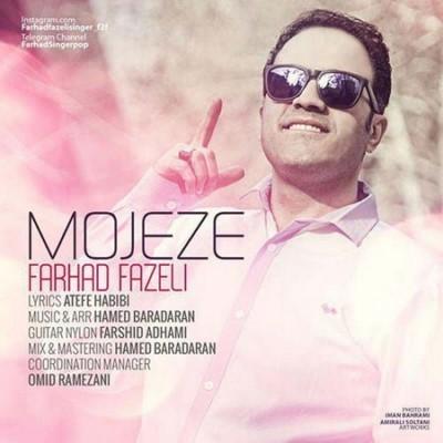 دانلود آهنگ جدید فرهاد فاضلی به نام معجزه