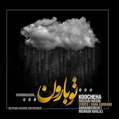 Farzad-Farzin-Koocheha_1-400x400