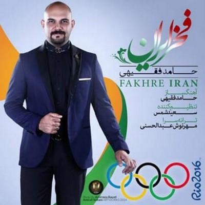 Hamed Faghihi - Fakhre Iran