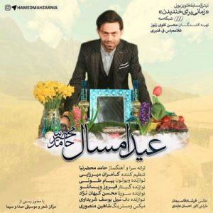 دانلود آهنگ جدید حامد محضرنیا به نام عید امسال