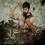 Hamed-Zamani-Ammar-Dare-In-Khak-420x4201