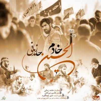 دانلود آهنگ جدید حامد زمانی خادم الحسین