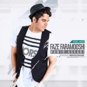 دانلود آهنگ جدید حمید عسکری به نام فاز فراموشی ( ورژن جدید)