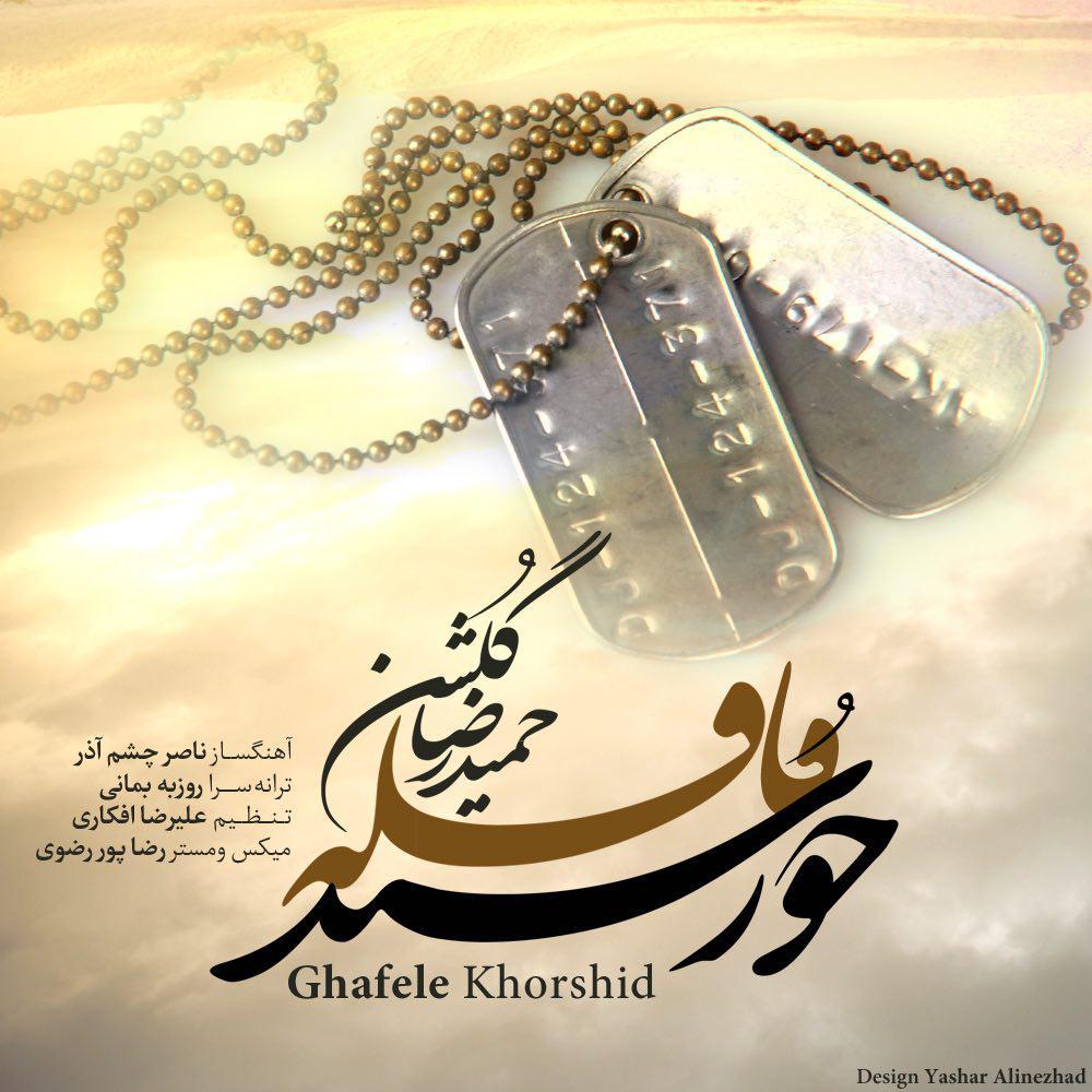 Hamidreza Golshan - Ghafele Khorshid