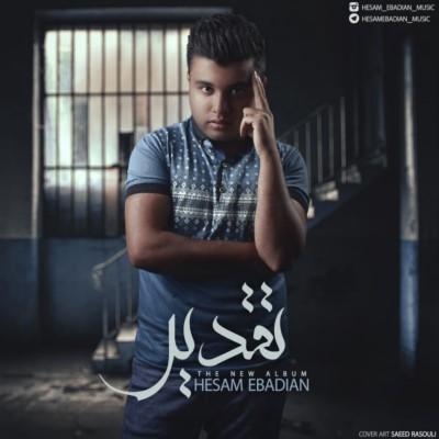 دانلود آلبوم جدید حسام عبادیان تقدیر
