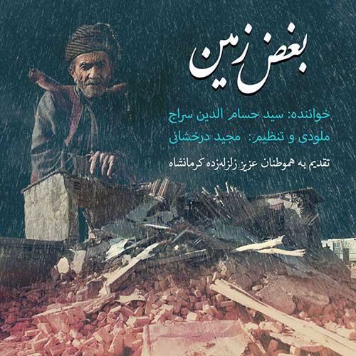دانلود آهنگ جدید حسام الدین سراج به نام بغض زمین