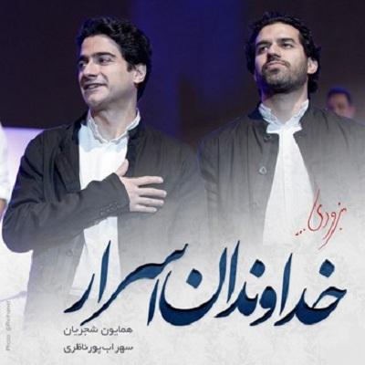 Homayoun-Shajarian-And-Sohrab-Pournazeri-Khodavandan-Asrar