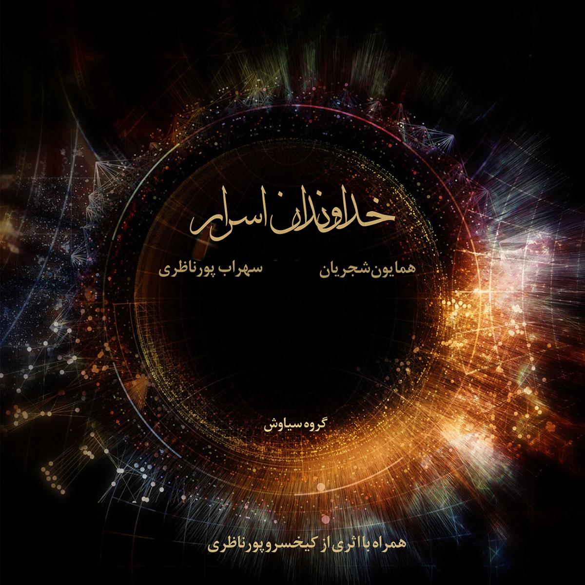 Homayoun Shajarian - Khodavandane Asrar