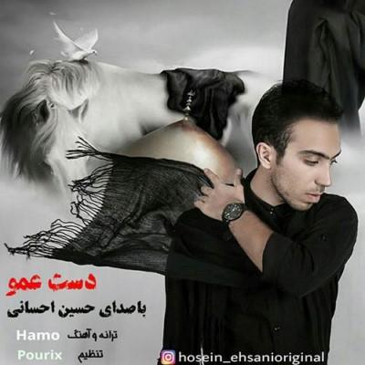 دانلود آهنگ جدید حسین احسانی دست عمو