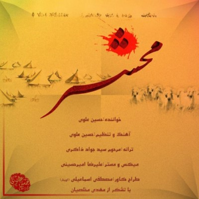 دانلود آهنگ جدید حسین علوی محشر