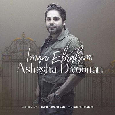 دانلود آهنگ جدید ایمان ابراهیمی به نام عاشقا دیوونن