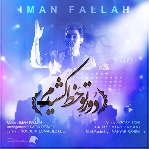 Iman-Fallah-Dore-To-Khat-Keshidam