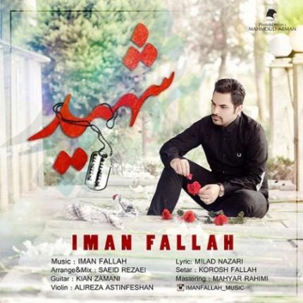 Iman-Fallah-Shahid-430x430