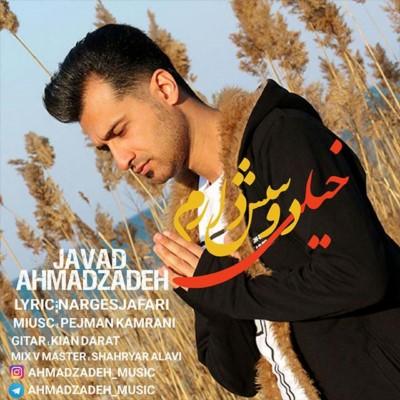 دانلود آهنگ جدید جواد احمدزاده به نام خیلی دوسش دارم