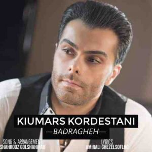 دانلود آهنگ جدید کیومرث کردستانی به نام بدرقه