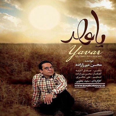 دانلود آهنگ جدید محسن میرزاده یاوار