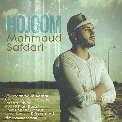 تازه ترین آهنگ محمود صفدری به نام هجوم